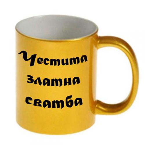 Златиста чаша по Ваш дизайн