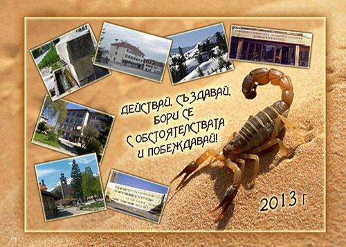 Колаж-поздравление от 6 до 12 снимки