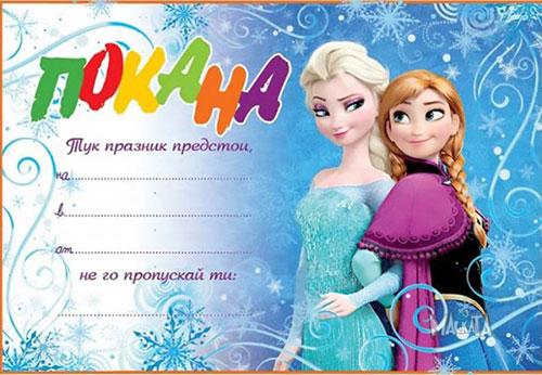Детска покана Замръзналото кралство
