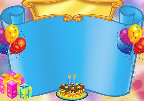 Детска покана за рожден ден по Ваш дизайн