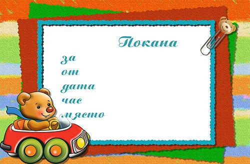 Детска покана за специален повод