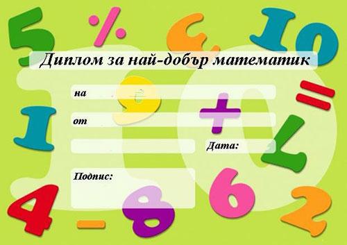 Диплома за най-добър математик