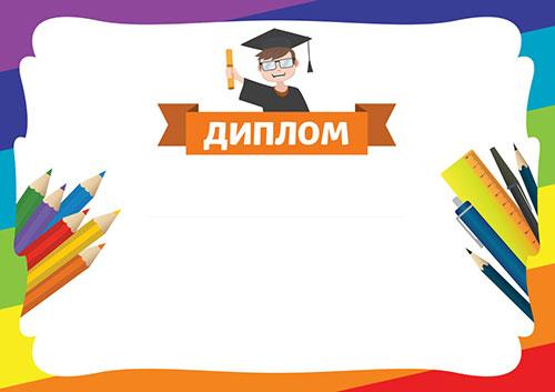 Диплома за най-добър ученик и студент