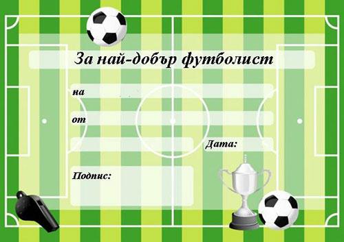 Диплома за най-добър футболист