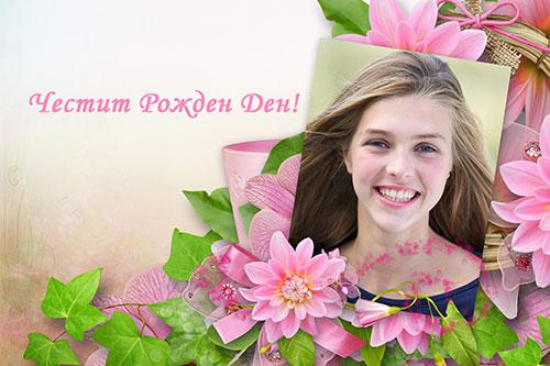Картичка Красиви цветя по Ваша идея
