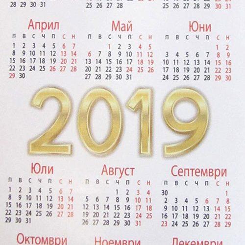 Вертикален джобен календар-Златна година с Ваша снимка