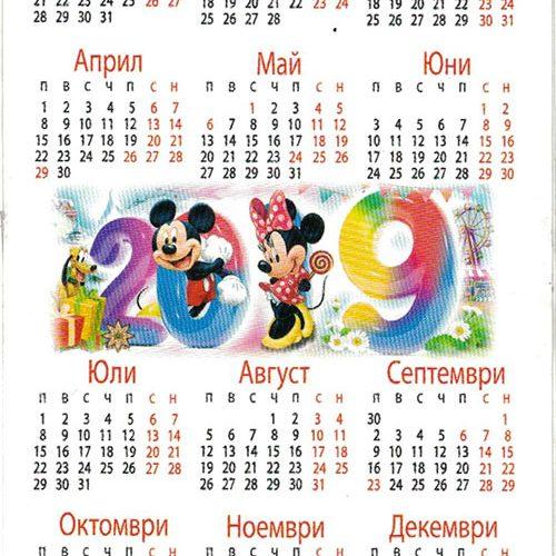 Вертикален джобен календар-Мики Маус с Ваша снимка