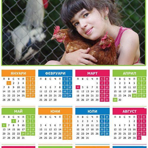 Детски еднолистен календар с Ваша снимка