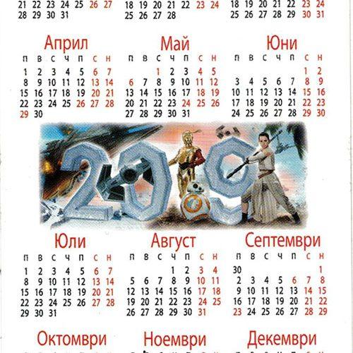 Джобен календар-Междузвездни войни с Ваша снимка