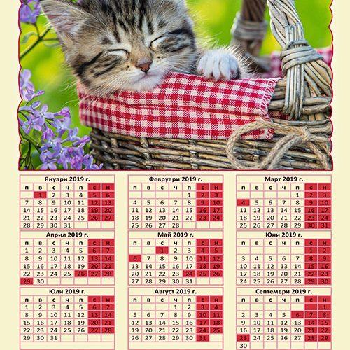 Еднолистен календар-Домашен любимец с Ваша снимка
