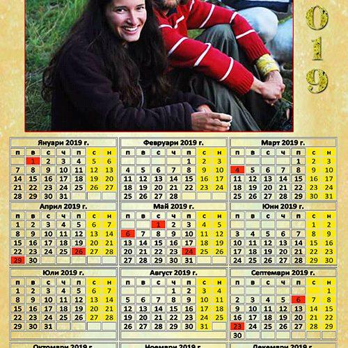Еднолистен календар-Красиви спомени с Ваша снимка