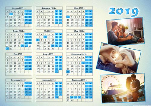Еднолистен календар с Ваши снимки-син