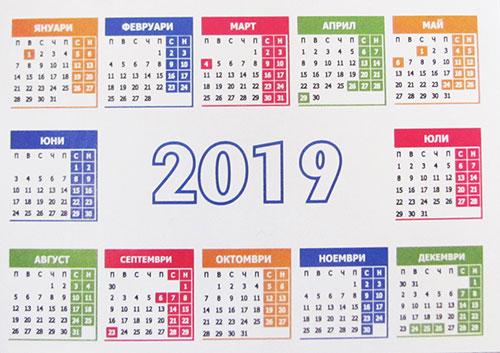 Ламинирани джобни календари с Ваша снимка