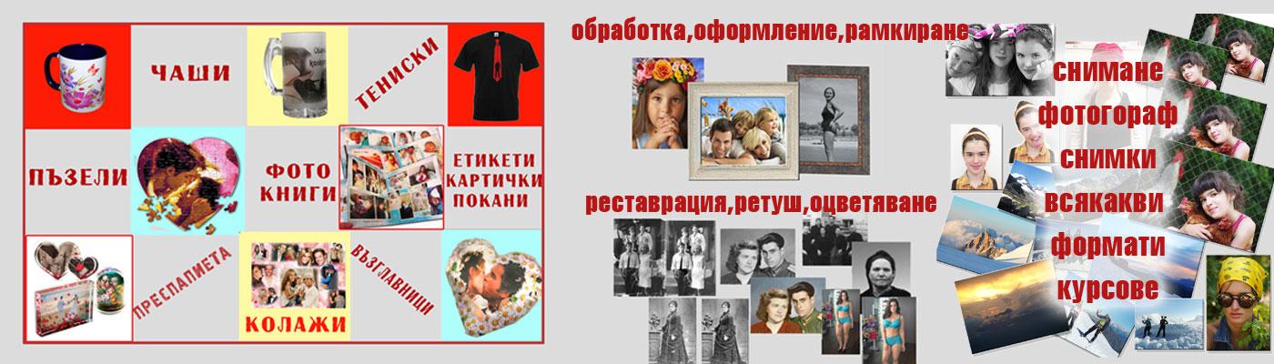 Фото подаръци по Ваш дизайн, обработка и оформление на снимки-Братя Трейман ООД