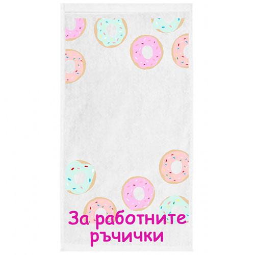 Хавлиена кърпа със снимка-Донъти