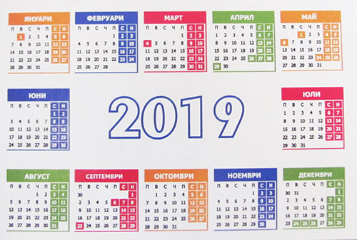 Хоризонтален джобен календар-Цветна палитра с Ваша снимка