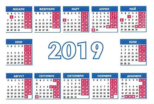 Хоризонтален джобен календар-синьо и розово с Ваша снимка